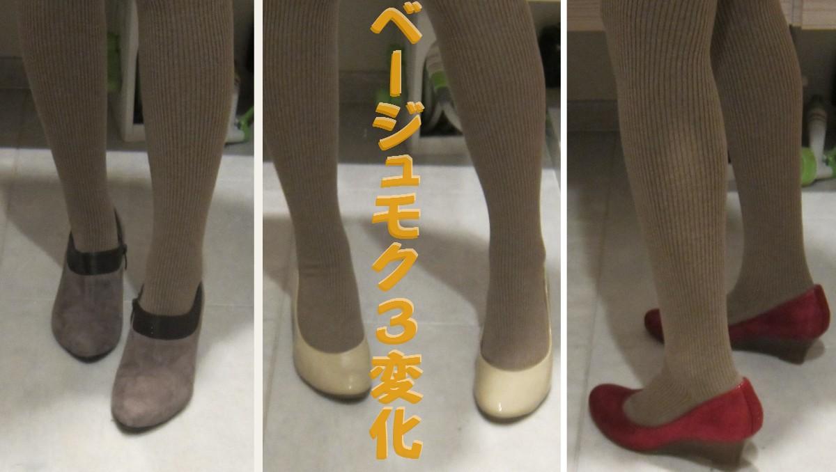 靴下屋3×1綿混タイツベージュモク